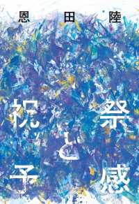 祝祭と予感/ Kinoppy電子書籍