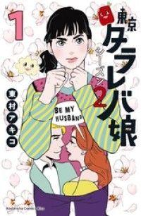 東京タラレバ娘 シーズン2(1) Kinoppy電子書籍ランキング