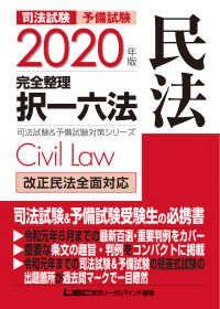 2020年版 司法試験&予備試験 完全整理択一六法 民法 Kinoppy電子書籍ランキング