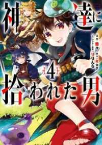 神達に拾われた男 4巻 Kinoppy電子書籍ランキング
