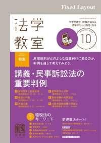 法学教室2019年10月号 Kinoppy電子書籍ランキング