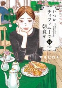 いつかティファニーで朝食を 14巻(完) Kinoppy電子書籍ランキング
