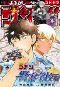 週刊少年サンデー 2019年45号(2019年10月9日発売) Kinoppy電子書籍ランキング