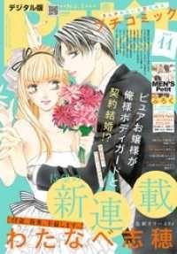 プチコミック 2019年11月号(2019年10月8日) Kinoppy電子書籍ランキング