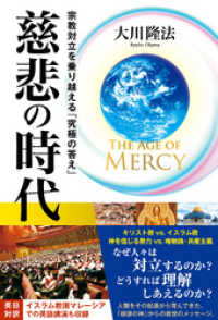 The Age of Mercy 慈悲の時代 ―宗教対立を乗り越える「究極の答え ― 」― Kinoppy電子書籍ランキング