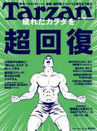 "Tarzan(ターザン) 2019年10月24日号 No.774 [疲れたカラダ ― を""超""回復] Kinoppy電子書籍ランキング"