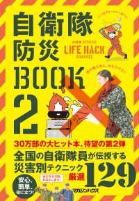 自衛隊防災BOOK 2 Kinoppy電子書籍ランキング