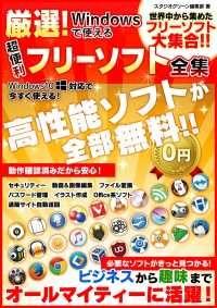 厳選!Windowsで使える超便利フリーソフト全集 Kinoppy電子書籍ランキング