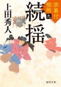 禁裏付雅帳 九 続揺 Kinoppy電子書籍ランキング
