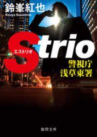 警視庁浅草東署Strio Kinoppy電子書籍ランキング
