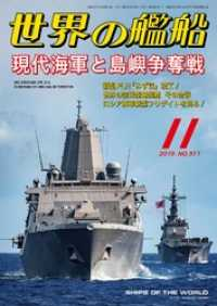世界の艦船 2019年 11月号 Kinoppy電子書籍ランキング