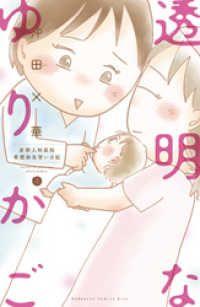 透明なゆりかご~産婦人科医院看護師見習い日記~(8) Kinoppy電子書籍ランキング