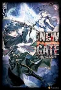 THE NEW GATE15 魂の帰る場所 Kinoppy電子書籍ランキング