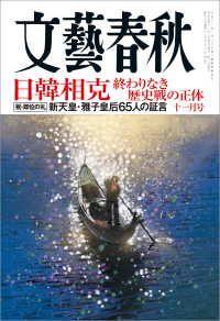 文藝春秋2019年11月号 Kinoppy電子書籍ランキング
