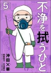 不浄を拭うひと(分冊版) 【第5話】 Kinoppy電子書籍ランキング