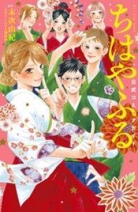 ちはやふる 公式コミックガイド/ Kinoppy電子書籍