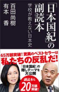 「日本国紀」の副読本 学校が教えない日本史 Kinoppy電子書籍ランキング