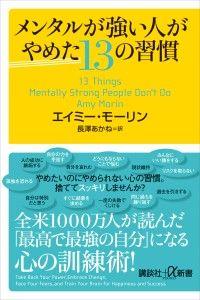 メンタルが強い人がやめた13の習慣 Kinoppy電子書籍ランキング