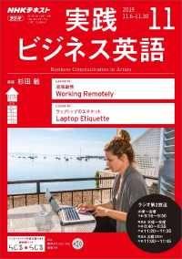 NHKラジオ 実践ビジネス英語 ― 2019年11月号 Kinoppy電子書籍ランキング