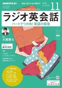 NHKラジオ ラジオ英会話 ― 2019年11月号 Kinoppy電子書籍ランキング