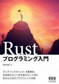 Rustプログラミング入門 Kinoppy電子書籍ランキング