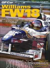 GP Car Story Vol.29 Kinoppy電子書籍ランキング