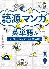 語源とマンガで英単語が面白いほど覚えられる本 Kinoppy電子書籍ランキング