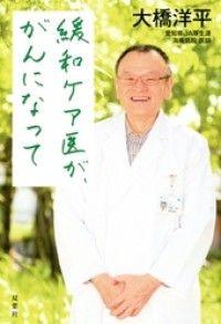 緩和ケア医が、がんになって Kinoppy電子書籍ランキング