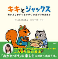 キキとジャックス なかよしがずっとつづく かたづけのまほう/ Kinoppy電子書籍