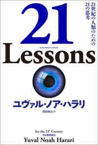 21 Lessons 21世紀の人類のための21の思考 Kinoppy電子書籍ランキング