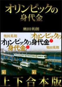 オリンピックの身代金 上下合本版/ Kinoppy電子書籍