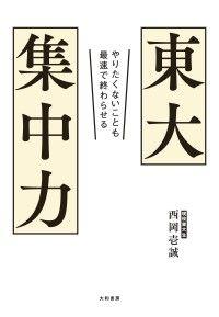 東大集中力~やりたくないことも最速で終わらせる/ Kinoppy電子書籍