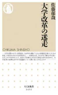大学改革の迷走 Kinoppy電子書籍ランキング