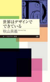 世界はデザインでできている Kinoppy電子書籍ランキング
