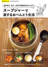 スープジャーで楽するおべんとう生活 Kinoppy電子書籍ランキング