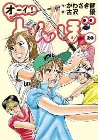 オーイ! とんぼ 第20巻 Kinoppy電子書籍ランキング