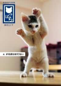 保護猫写真集 ねこっぱち! (4) #名前はまだない Kinoppy電子書籍ランキング
