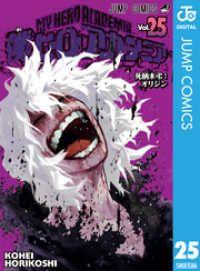 僕のヒーローアカデミア 25 Kinoppy電子書籍ランキング