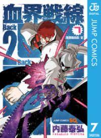 血界戦線 Back 2 Back 7 Kinoppy電子書籍ランキング