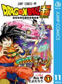 ドラゴンボール超 11 Kinoppy電子書籍ランキング