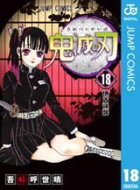 鬼滅の刃 18 Kinoppy電子書籍ランキング