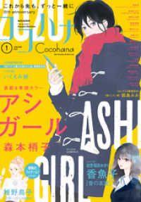 ココハナ 2020年1月号 電子版 Kinoppy電子書籍ランキング