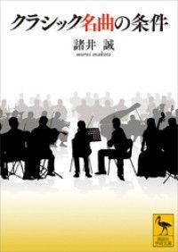 クラシック名曲の条件 Kinoppy電子書籍ランキング
