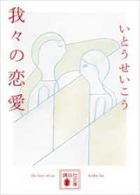 我々の恋愛/ Kinoppy電子書籍