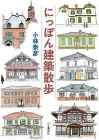 にっぽん建築散歩 Kinoppy電子書籍ランキング