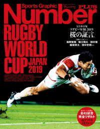 Number PLUS  完全保存版 ラグビーW杯2019 桜の証言。 ― (Sports Graphic Number PLUS) Kinoppy電子書籍ランキング