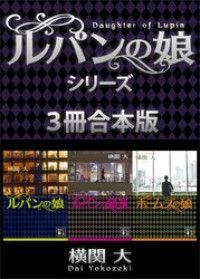 ルパンの娘シリーズ 3冊合本版/ Kinoppy電子書籍