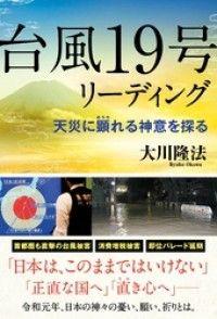台風19号リーディング ―天災に顕れる神意を探る― Kinoppy電子書籍ランキング