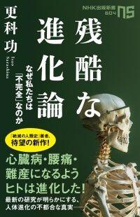 残酷な進化論 なぜ私たちは「不完全」なのか/ Kinoppy電子書籍