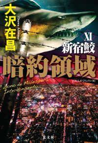 暗約領域 新宿鮫11 Kinoppy電子書籍ランキング